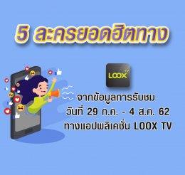 LOOX TV เรตติ้ง 29 ก.ค.- 4 ส.ค. 62