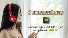 LOOX TV เรตติ้ง 9-15 ก.ย. 62