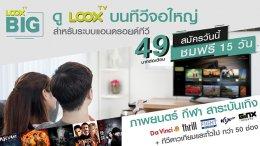 LOOX TV เปิดตัวบริการ LOOX TV BIG ขยายฐานสู่แอนดรอยด์ทีวี
