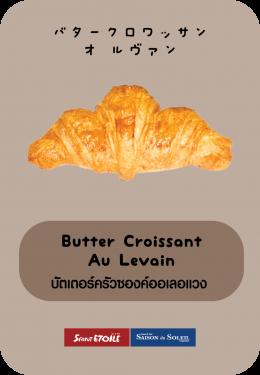 Pie & Croissant