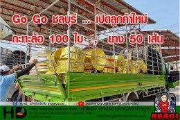 Go Go ชลบุรี  เปิดลูกค้าใหม่  กะทะล้อ 100 ใบ  ยาง 50 เส้น