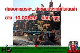 ส่งออกเขมรค่ะ..ส่งข้ามประเทศกันเลยจ้า ใช้ยางรถบรรทุก 10.00R20