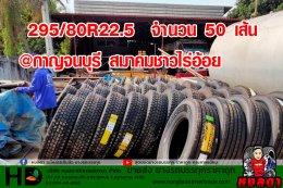 295/80R22.5  จำนวน 50 เส้น @กาญจนบุรี ♥️สมาคมชาวไร่อ้อย ♥️