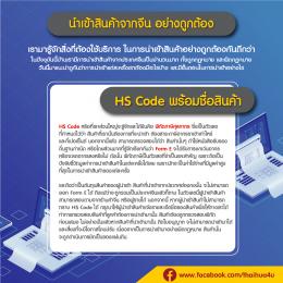 HS Code พร้อมชื่อสินค้า มาทำความเข้าใจกัน
