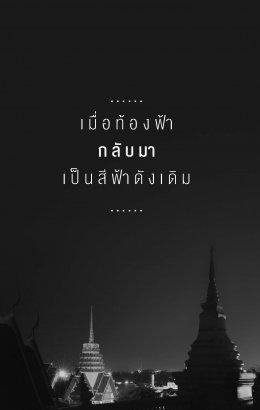 ธรรมะเยียวยาใจ ปลายด้ามขวาน [ที่ชาวไทยทุกๆคน ต้องอ่าน !!]