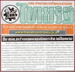 การศึกษา กรมศาสนาหนุนร่าง 'พ.ร.บ.ส่งเสริมนมัสการสังเวชนียสถาน' ช่วยดูแล 'อาหาร-ที่พัก-เจ็บป่วย' ผู้แสวงบุญชาวไทย