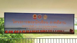 พระเทพวิสุทธิโมลี รองเจ้าคณะภาค 10 เมตตาเป็นประธานเปิดโครงการพระนักเขียนภาคอีสาน