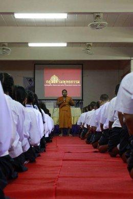 ค่ายคุณธรรมจริยธรรมนักเรียน โรงเรียนพวงคราม นักเรียนชั้นมัธยมศึกษาปีที่ 1-3 บรรยายโดยคณะพระวิทยากรกลุ่มใต้ร่มพุทธธรรม