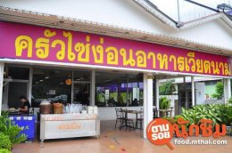 ครัวไซ่ง่อนคลอง2 ร้านอาหารเวียดนาม ไว้วางใจ#เครื่องทำน้ำแข็งเจ็นไอซ์
