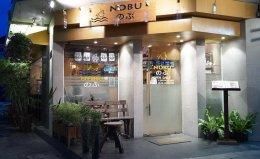 ร้านโนบุ ทองหล่อ (NOBU) ไว้วางใจใช้เครื่องทำน้ำแข็ง GenIce อาหารอร่อย น้ำแข็งสะอาด
