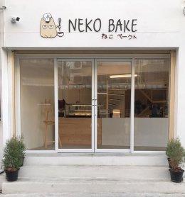 ร้านเค้ก Neko Bake