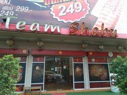 ขอบคุณร้านทีมชาบู สาขา 2 ทีเลือกใช้เครื่องทำน้ำแข็งเจ็นไอซ์