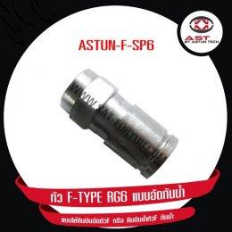 หัว F-TYPE RG6 แบบอัด กันน้ำ