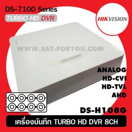 เครื่องบันทึก HIKVISION TURBO HD 8CH