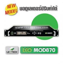 Modulator LEOTECH ปรับค่าได้ MOD870
