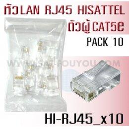 หัวLAN RJ45 HISATTEL ตัวผู้ CAT5e แพ็คถุง(10)