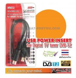 ตัวจ่ายไฟให้เสาอากาศ(USB) ทีวี DVB-T2
