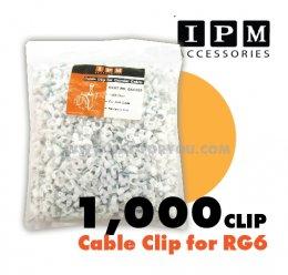กิ๊ปตอกสายRG6 IPM แพ็คถุง 1,000ตัว สีขาว
