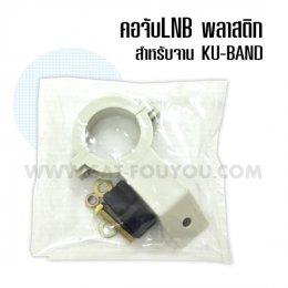 คอจับLNB พลาสติก IPM (KU-BAND)