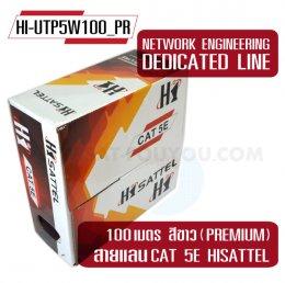 สายแลน CAT 5E HISATTEL 100ม. สีขาว (PREMIUM)