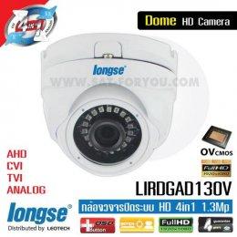 กล้องวงจรปิด Longse HD-4in1 1.3Mp Dome