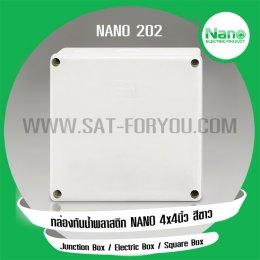 กล่องกันน้ำพลาสติก NANO 4x4นิ้ว สีขาว