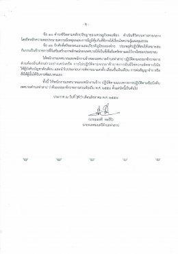 ข้อบังคับเทศบาลตำบลท่าสาป ว่าด้วยจรรยาข้าราชการส่วนท้องถิ่น พ.ศ. 2558