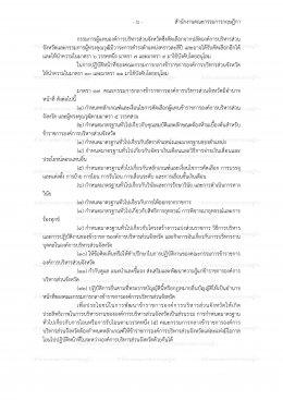 พระราชบัญญัติระเบียบบริหารงานบุคคลส่วนท้องถิ่น พ.ศ.2542