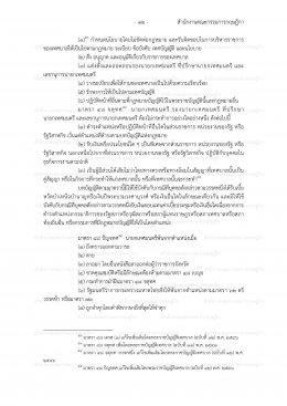 พระราชบัญญัติเทศบาล พ.ศ. 2496