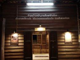 เตรียมสถานที่เปิดเป็นศูนย์เรียนรู้ประวัติศาสตร์เทศบาลตำบลท่าสาป
