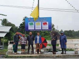 ลงพื้นที่ติดตั้งธงเพื่อแจ้งระดับเตือนภัยน้ำท่วม ณ บริเวณสะพานเฉลิมพระเกียรติ (สะพานเรือนจำกลางยะลา)