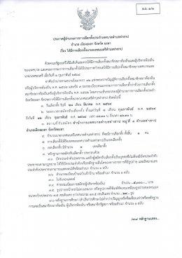ประกาศผู้อำนวยการการเลือกตั้งประจำเทศบาลตำบลท่าสาป