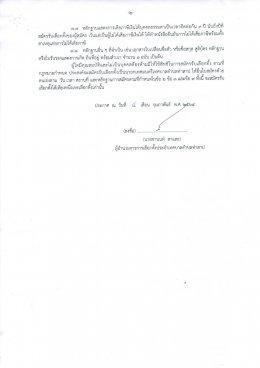 ประกาศคณะกรรมการการเลือกตั้งประจำเทศบาลตำบลท่าสาป