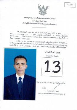 บัญชีรายชื่อผู้สมัครรับเลือกตั้งสมาชิกสภาเทศบาลตำบลท่าสาป เขตเลือกตั้งที่ 1