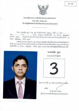 บัญชีรายชื่อผู้สมัครรับเลือกตั้งสมาชิกสภาเทศบาลตำบลท่าสาป เขตเลือกตั้งที่ 2
