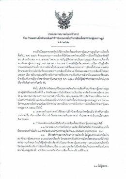 ประกาศเทศบาลตำบลท่าสาป เรื่อง กำหนดสถานที่ หลักเกณฑ์และวิธีการปิดประกาศเกี่ยวกับการเลือกตั้งสมาชิกสภาผู้แทนราษฎร พ.ศ.2562