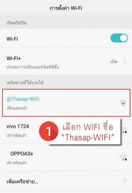 การใช้งาน @Thasap-WiFi