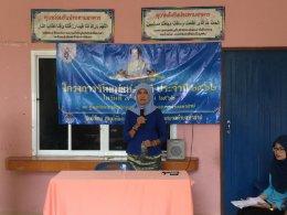 โครงการวันแม่แห่งชาติ ประจำปี 2562