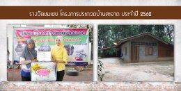 ประกาศเทศบาลตำบลท่าสาป เรื่องผลการประเมิน โครงการประกวดบ้านสะอาด ประจำปี 2562