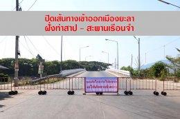 ปิดเส้นทางเข้าออกเมืองยะลา ฝั่งท่าสาป-สะพานเรือนจำ เพื่อป้องกันการแพร่ระบาด COVID-19