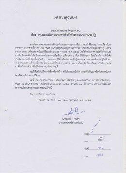 สรุปผลการดำเนินงานจัดซื้อจัดจ้างในรอบเดือน กุมภาพันธ์  พ.ศ. 2558