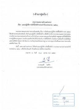 ประกาศเทศบาลตำบลท่าสาป เรื่่อง แผนปฏิบัติการจัดซื้อจัดจ้าง ประจำปีงบประมาณ 2560