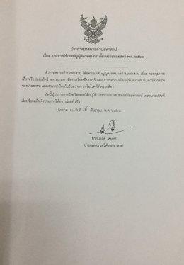 เทศบัญญัติเทศบาลตำบลท่าสาป เรื่อง ควบคุมการเลี้ยงหรือปล่อยสัตว์ พ.ศ.2560