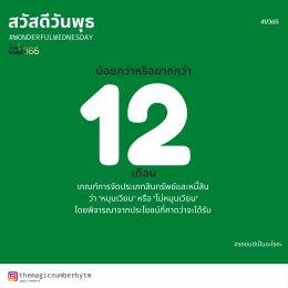 TMN365#FEB2021