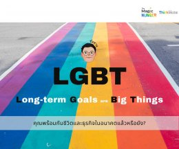 Pride month and LGBT!  Long-term Goals are Big Things