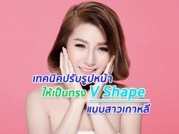 เทคนิคปรับรูปหน้าให้เป็นทรง V Shape แบบสาวเกาหลี