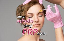 อยากสวย อยากหน้าเด็กต้องรู้ PRP คืออะไร?