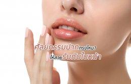 ศัลยกรรมปากทรงไหน? ให้สวยรับกับใบหน้า