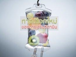 Vitamin Drip ทางเลือกใหม่ของการเสริมวิตามิน