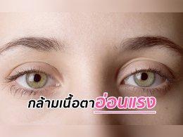 ภาวะกล้ามเนื้อตาอ่อนแรง ปัญหาซ่อนเร้นที่พบได้ในทุกเพศทุกวัย